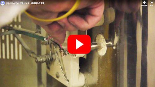 電気窯のS型熱電対交換