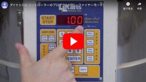 温度制御器DynaTrolの動画