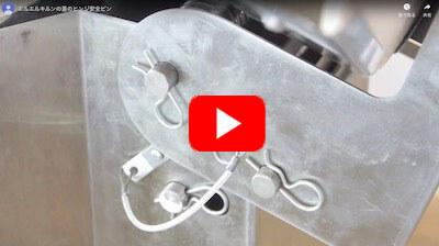 電気窯の蓋のヒンジの安全ピン