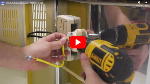 電気窯のK型熱電対交換