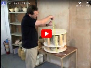電気窯への窯詰め状況